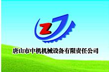 唐山市中机机械设备有限责任公司