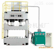 中合机械厂供应YQ32-60T四柱三梁液压机、液压机