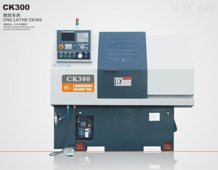 CK300数控车床