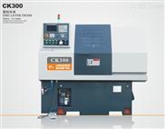CK300-高速数控车床