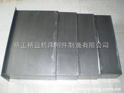 钢板式机床防护罩