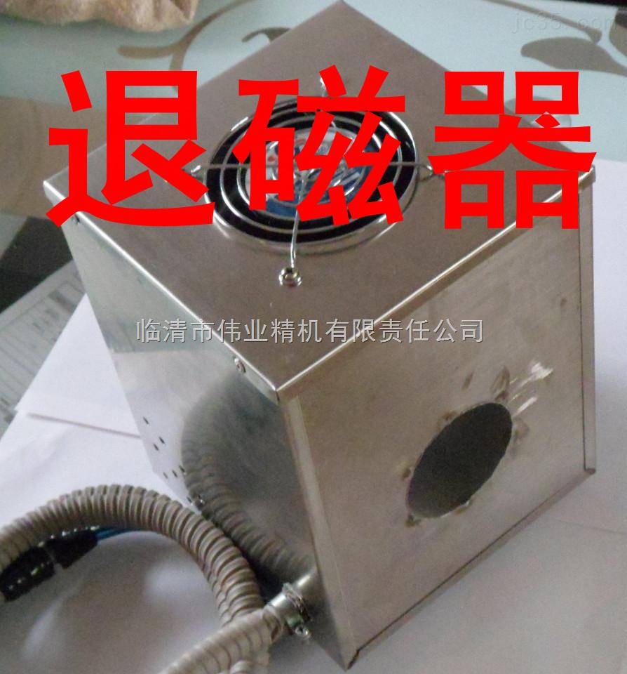 小型超强退磁窗口式专用退磁器合金钢轴承钢退磁框式消磁去磁退磁