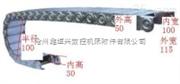 穿线型全封闭式钢制拖链
