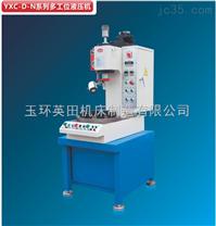 制造多工位液压机 15T多工位液压机