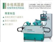 辛格玛SU-2040-CNC高精度竞技宝外圆磨床