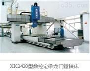 济南二机.XK2420 XK2430竞技宝定梁龙门镗铣床