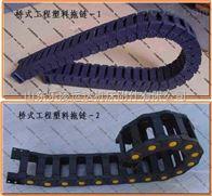 山西塑料拖链,烟台塑料拖链,滨州塑料拖链