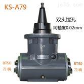 KS-A79直角双向镗铣头