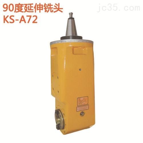KS-A72 90度延伸铣头