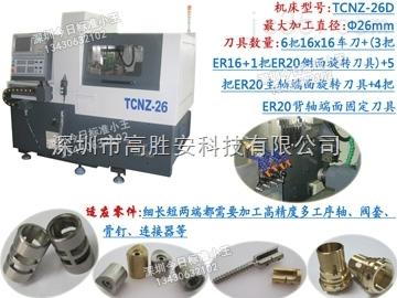 深圳今日标准双主轴数控走心机TCNZ-26D