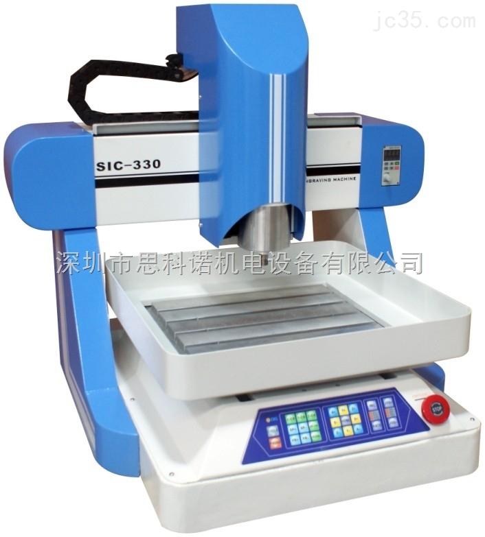 【思科诺供应】SIC-330桌面型小型数控雕刻机