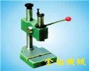 T0-精密手动压力机 手动冲床 台式冲床 台式压力机 手啤机