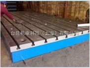 铸铁T型槽平板