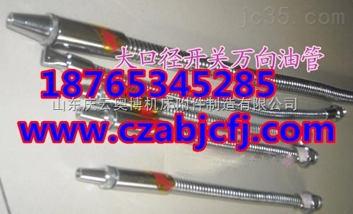 可调金属冷却管与万向塑料冷却管的势,金属防爆软管的点