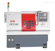 CK7140斜导轨数控机床