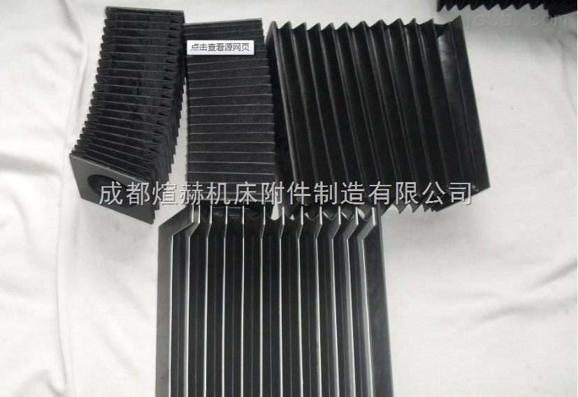 数控机床柔性防尘罩交货快产品图片