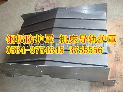 钢板伸缩防护罩,钢板导轨伸缩式防护罩,钢板连接风琴式伸缩防护罩