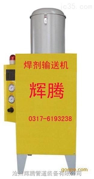河北辉腾HT-01焊剂输送机