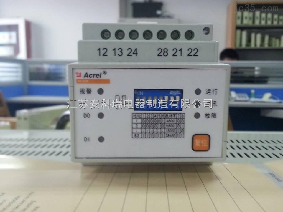 afpm1-dvi-安科瑞消防设备电源监控模块afpm1-dvi-安