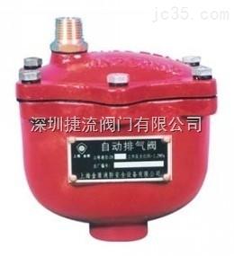 ZSFP自动排气阀,微量排气阀,消防自动排气阀