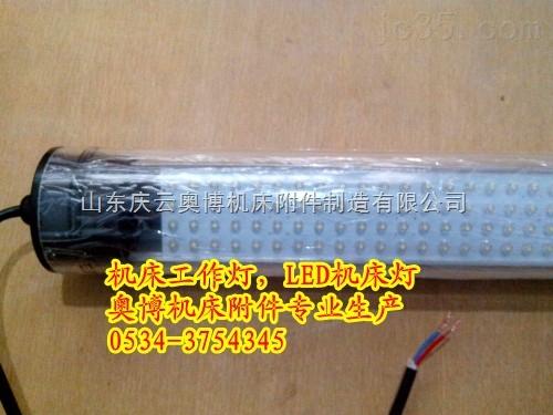 各种型号LED机床工作灯,防水防爆荧光工作灯,耐高温白炽工作灯