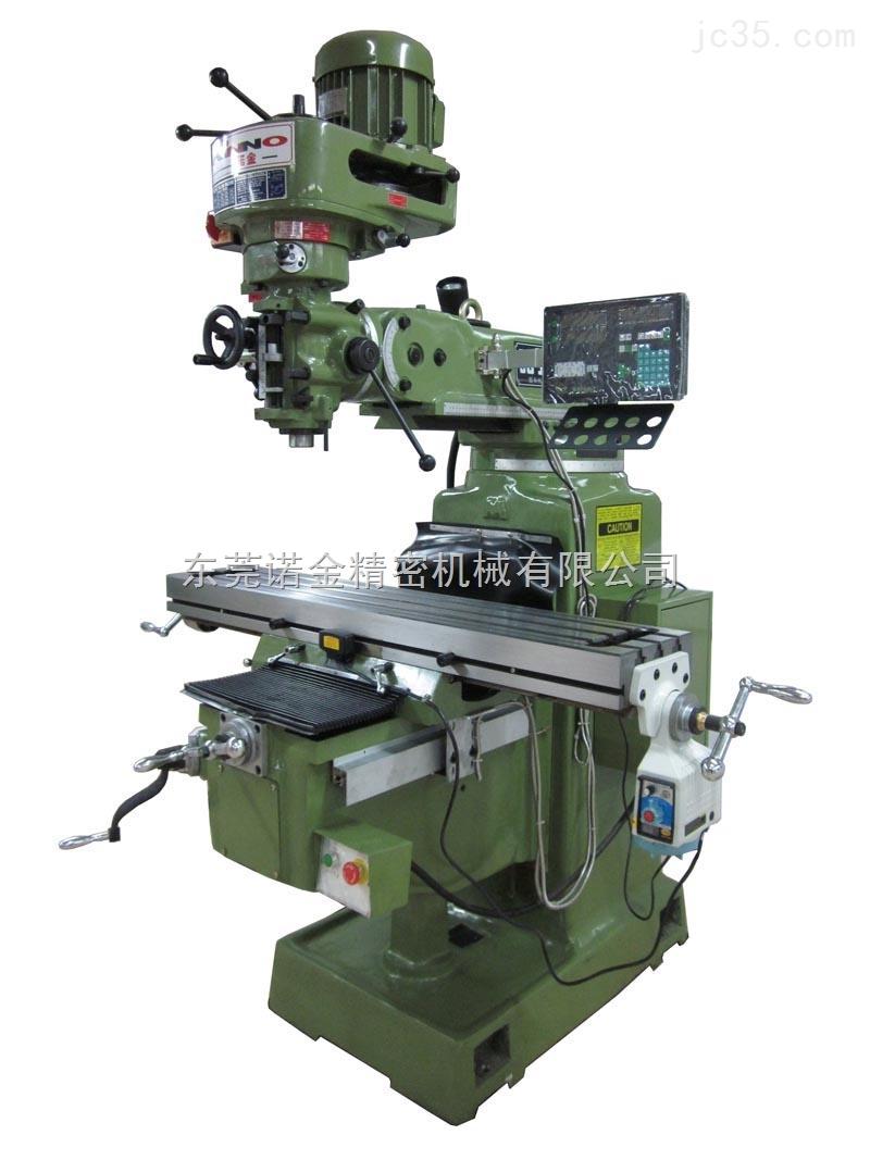 东莞诺金专业生产精密炮塔铣床系列