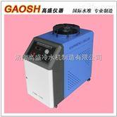 射频冷水机品牌制造高盛激光冷水机