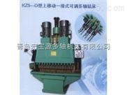 KZ5—D型上移动一排式可调多轴钻床