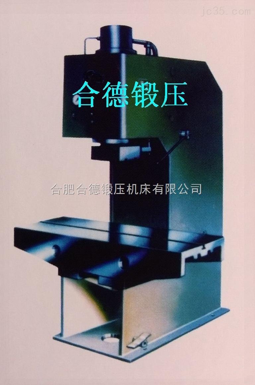 YH41系列单柱式液压机