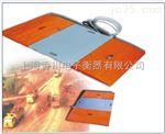 XC香川SCS-D30吨便携式汽车衡,安徽便携式地磅,便携式轴重秤价格