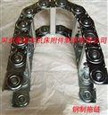 钢制拖链 银星护板钢制拖链