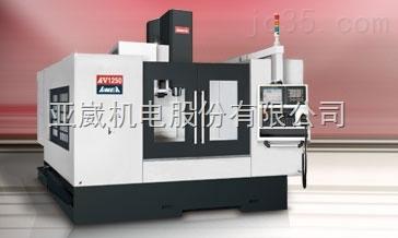 台湾亚崴立式加工中心AV-1250