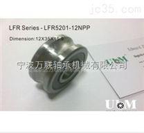 U槽线性导轨滚轮LFR5201-12NPP/KDD轴承