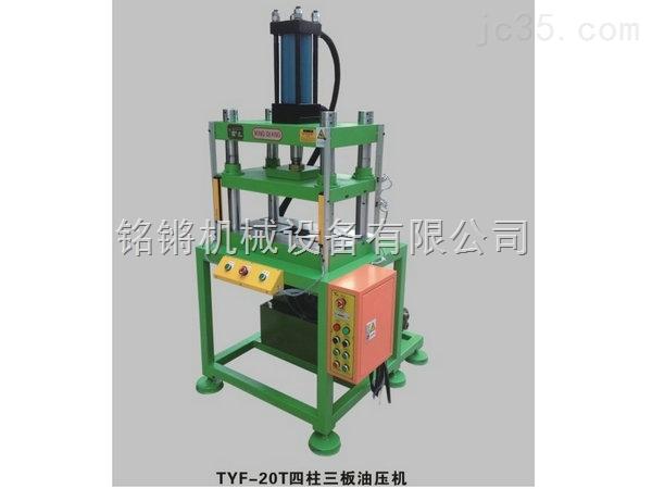 供应专业油压机,质油压机