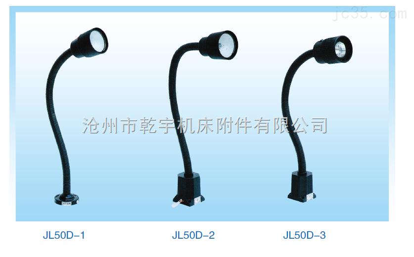 JL50D卤乌泡工作灯
