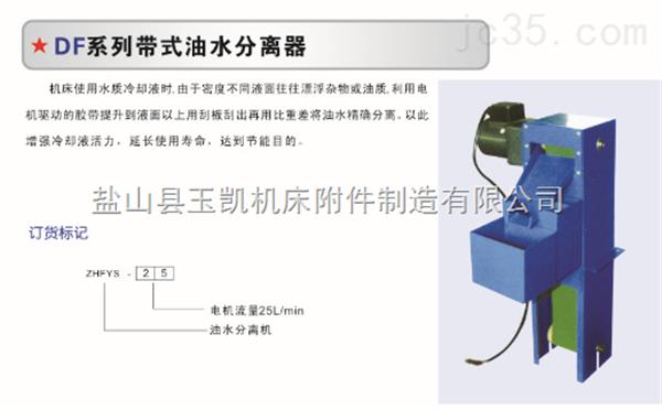 玉凯带式油水分离器