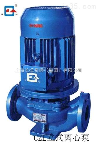 上海长征泵阀CZL立式管道离心泵