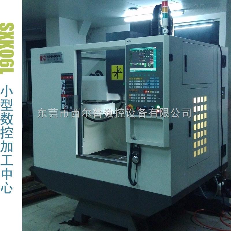 【新品上市】数控加工中心SXK06L