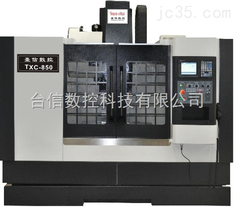高速数控加工中心台信TXC-850