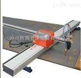 河北辉腾HTBX-01便携式数控切割机