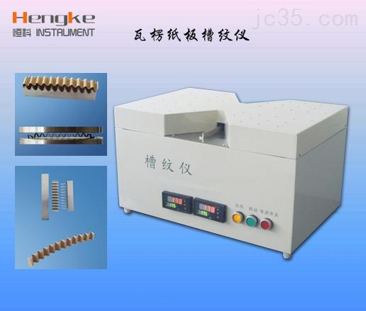 瓦楞纸板槽纹仪,数显纸板槽纹仪,东莞专门研发