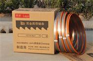 供应M42湖南AA牌、AMADA天田、产、进口双金属带锯条