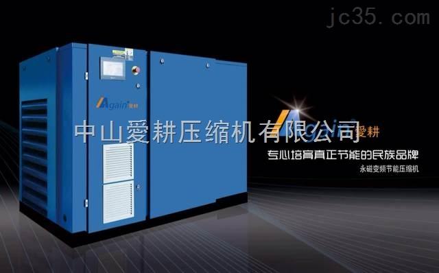 永磁变频节能空气压缩机