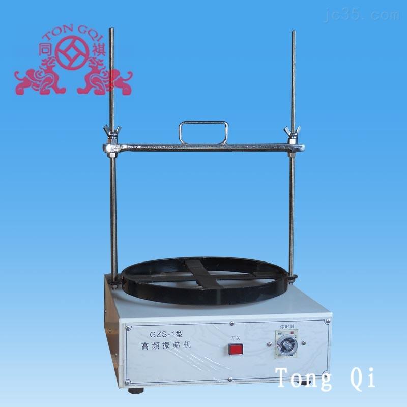 同祺 GZS-1高频振筛机