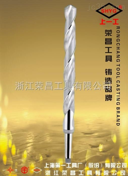 上海一工加长锥柄麻花钻