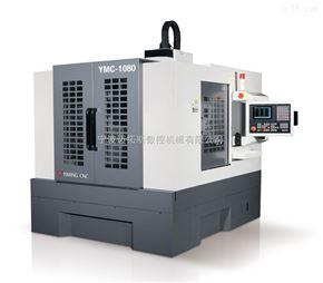 YMC-1080数控雕铣机