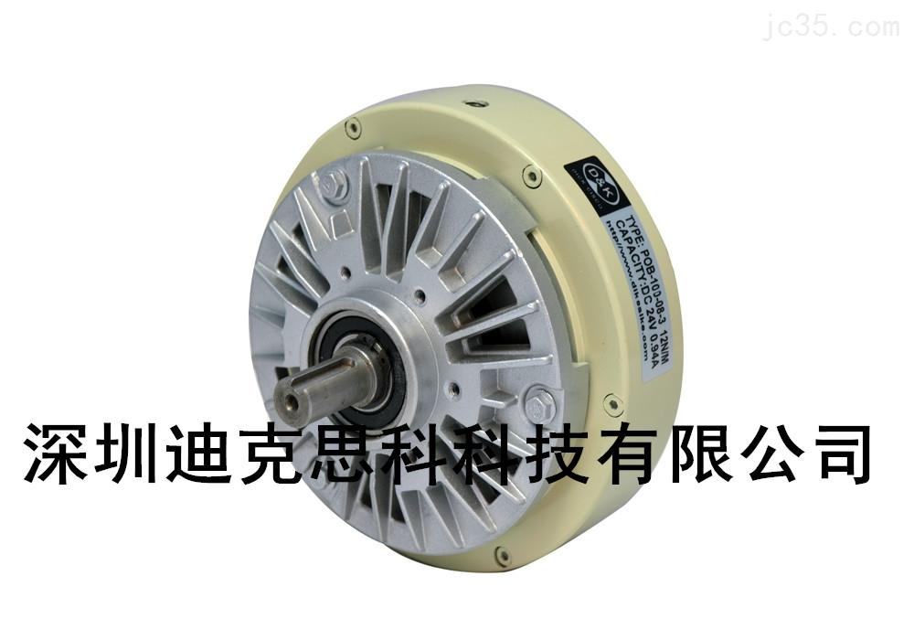 深圳迪克供应热销POL-012外旋式磁粉离合器