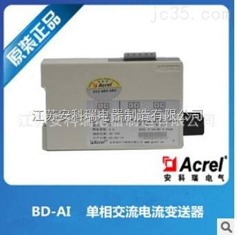精度0.2级 AC220V BD-AI 单相交流电流变送器 高精度变送器