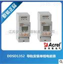单相电能表 DDSD1352 学校宿舍电能计量专用 组网 后台监控