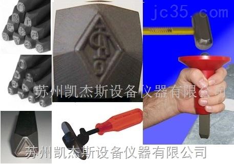 低应力钢印字模Durable Mecco